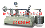 TSY-5型土工布厚度仪厂家价格